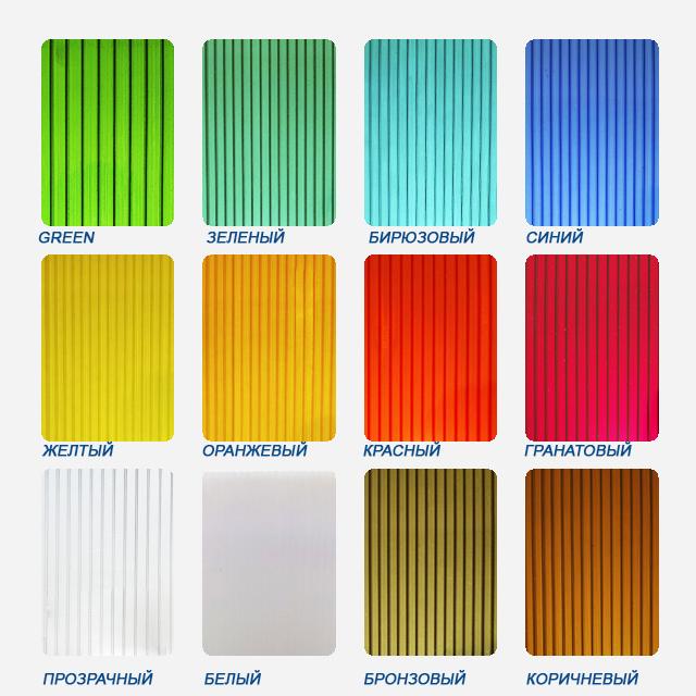 варианты цвета сотового поликарбоната