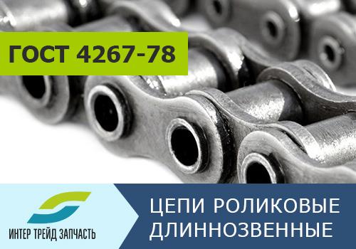 ГОСТ 4267-78 цепи роликовые