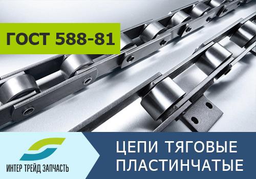 ГОСТ 588081 тяговые цепи пластинчатые