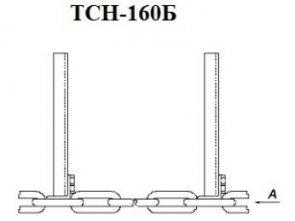Цепь ТСН 160 Б
